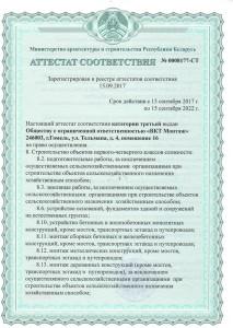 Аттестат стройка-1