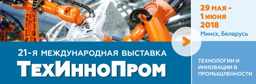 techinnoprom_ru_2018
